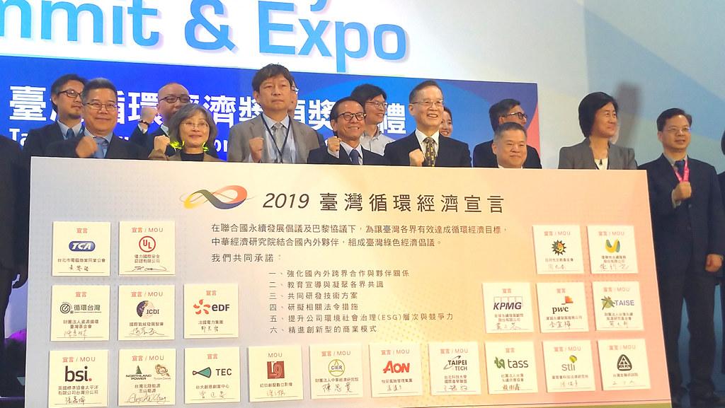 眾多企業共同出席簽屬循環經濟宣言。孫文臨攝