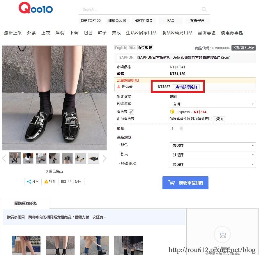 Qoo10樂福鞋-5