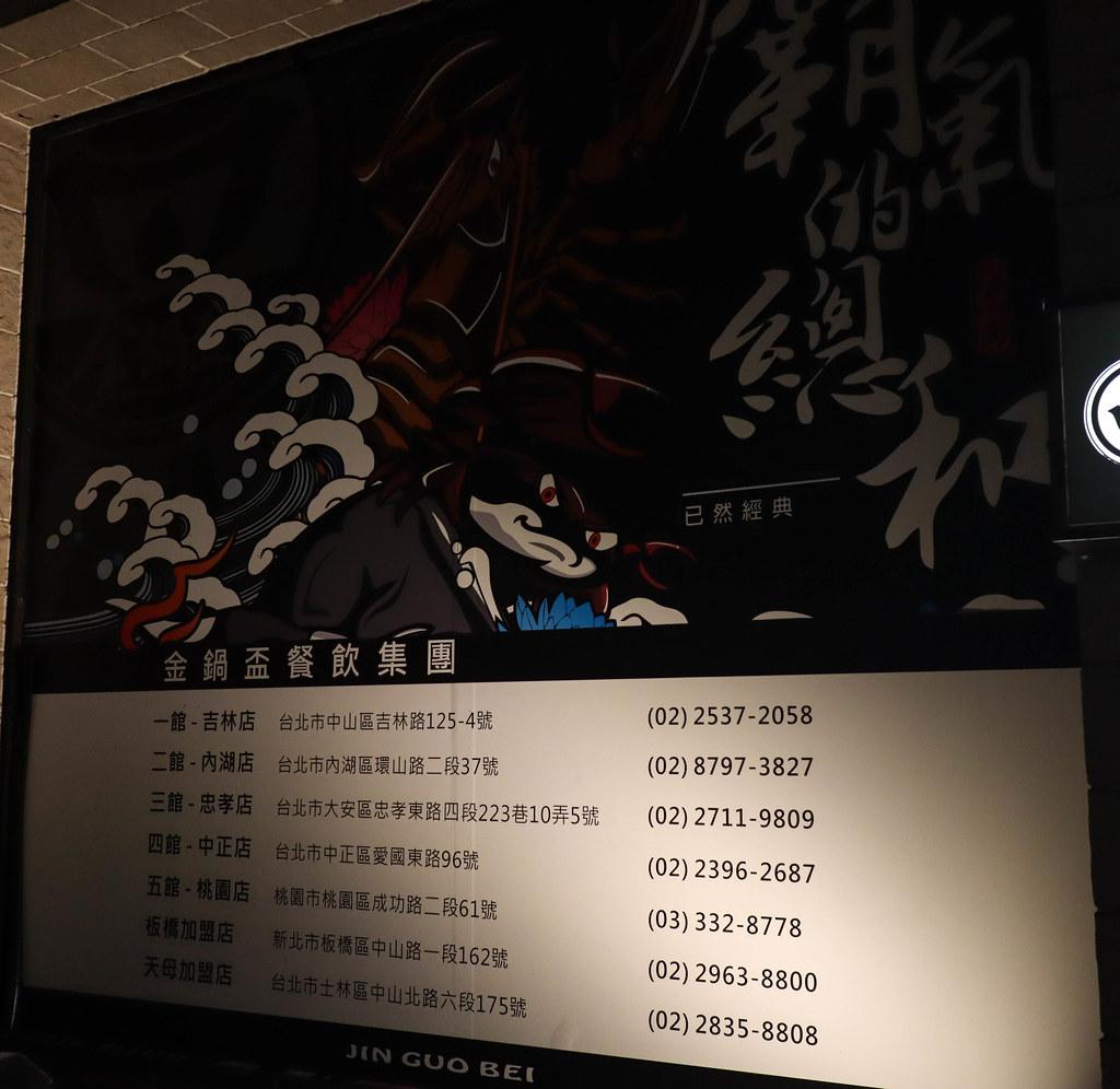 金鍋盃忠孝店東區火鍋 (2)
