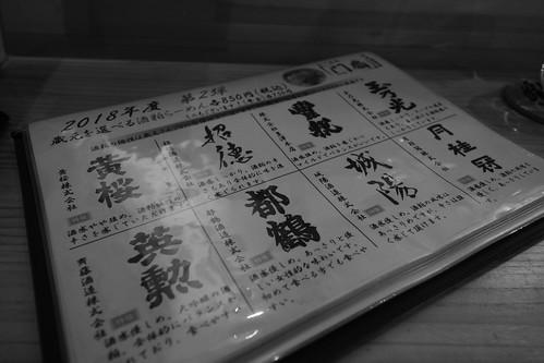 25-02-2019 Kyoto (43)