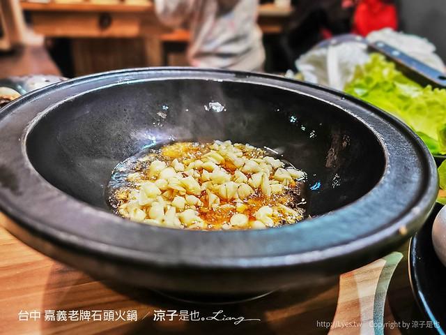 台中 嘉義老牌石頭火鍋 8