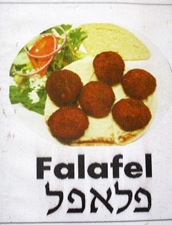 ISRAELE Falafel sempre, e, Canon IXUS 160