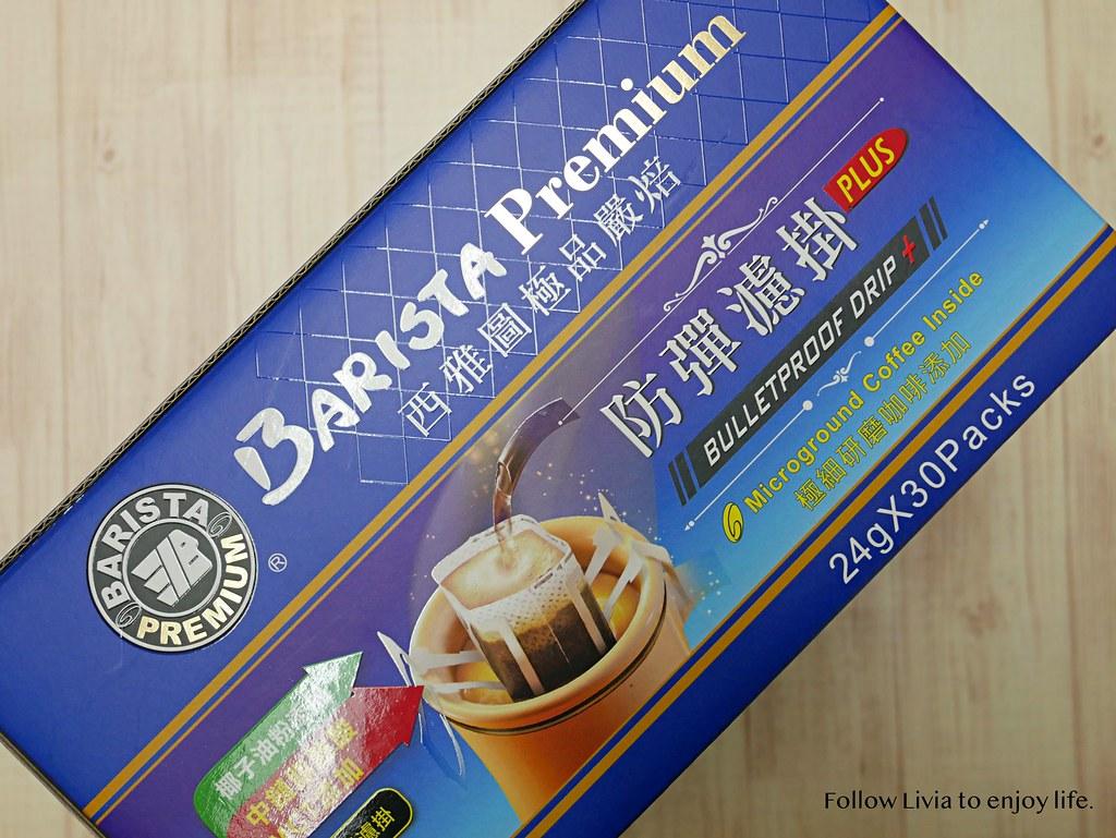 西雅圖防彈咖啡xlivia1