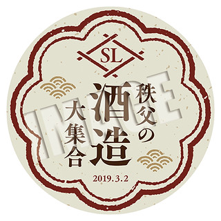 SL秩父の酒造大集合号☆ヘッドマーク