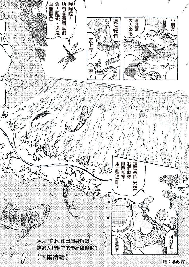溪流馬拉松-中09
