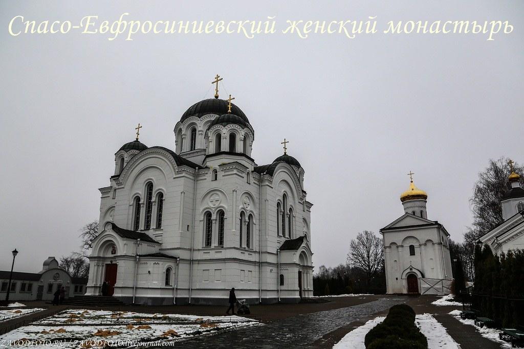 Спасо-Евфросиниевский женский монастырь в Полоцке