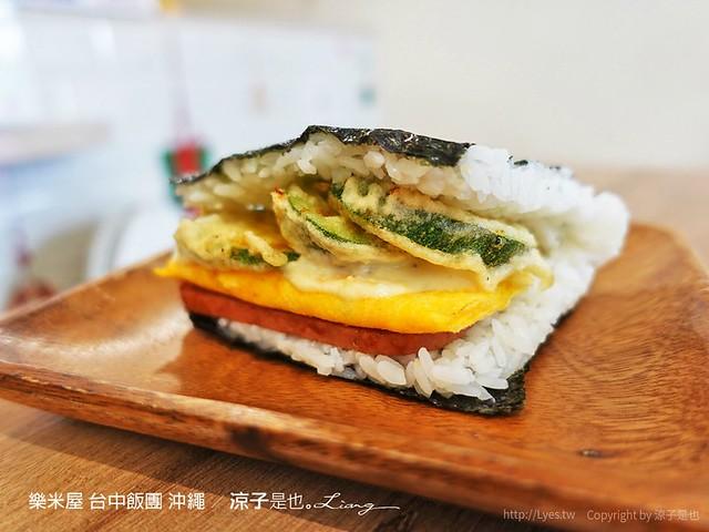 樂米屋 台中飯團 沖繩 4