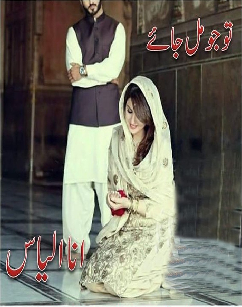 Tu Jo Mil Jaey Complete Urdu Novel is writen by Ana Ilyas Social Romantic story, famouse Urdu Novel Online Reading at Urdu Novel Collection. Ana Ilyas is an established writer and writing regularly. The novel Tu Jo Mil Jaey Complete Urdu Novel also