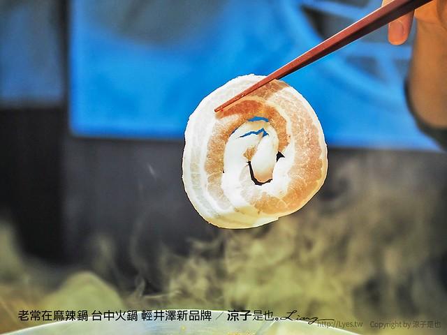 老常在麻辣鍋 台中火鍋 輕井澤新品牌 17
