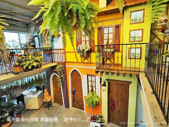 菁芳園 彰化田尾 景觀餐廳 40