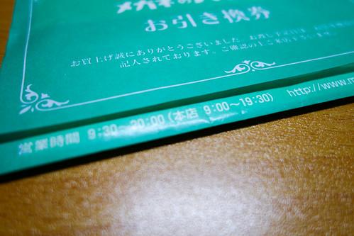 DSC04404