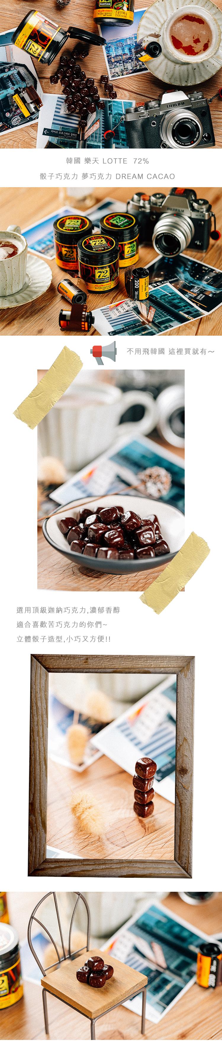 樂天骰子巧克力72%巧克力ec