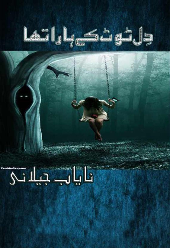 Dil Toot Ke Hara Tha  is a very well written complex script novel which depicts normal emotions and behaviour of human like love hate greed power and fear, writen by Nayab Jelani , Nayab Jelani is a very famous and popular specialy among female readers