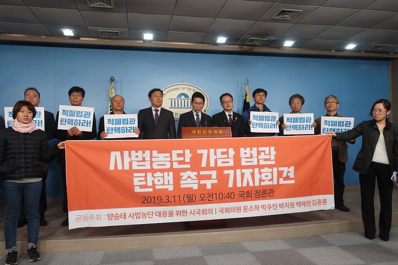 20190311_사법농단가담법관탄핵촉구기자회견