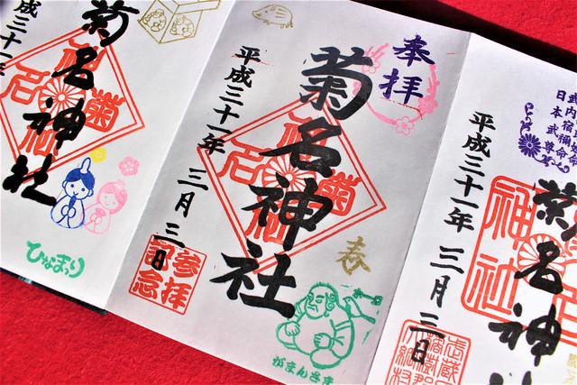 菊名神社の「春限定」の御朱印