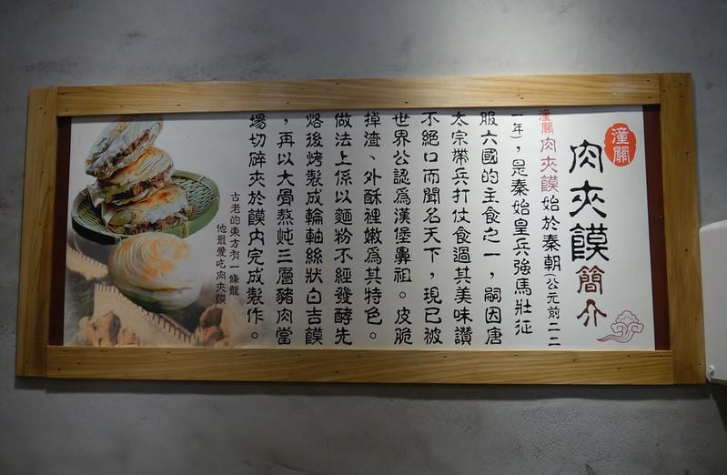 大鼓肉夾饃 清華大學