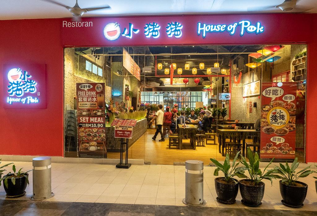 Back entrance of House of Pok (小猪猪), Jaya One