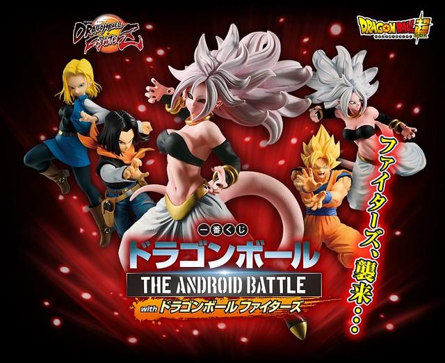 一番賞 《七龍珠》「 THE ANDROID BATTLE with 七龍珠戰士」!一番くじ ドラゴンボール THE ANDROID BATTLE with ドラゴンボール ファイターズ