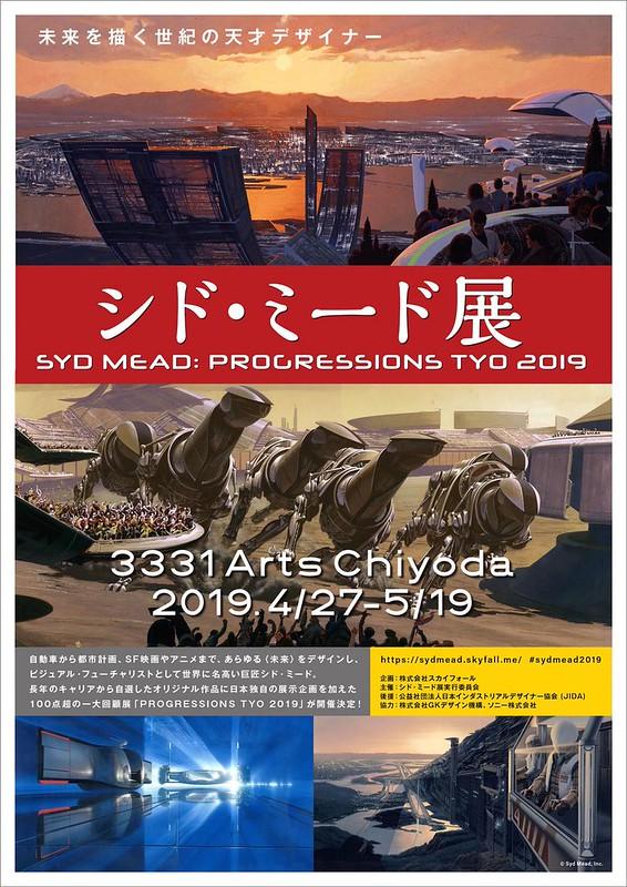 Syd Mead Progression Tokyo