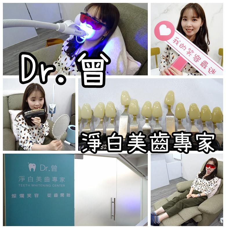 Dr曾淨白美齒專家 (30)