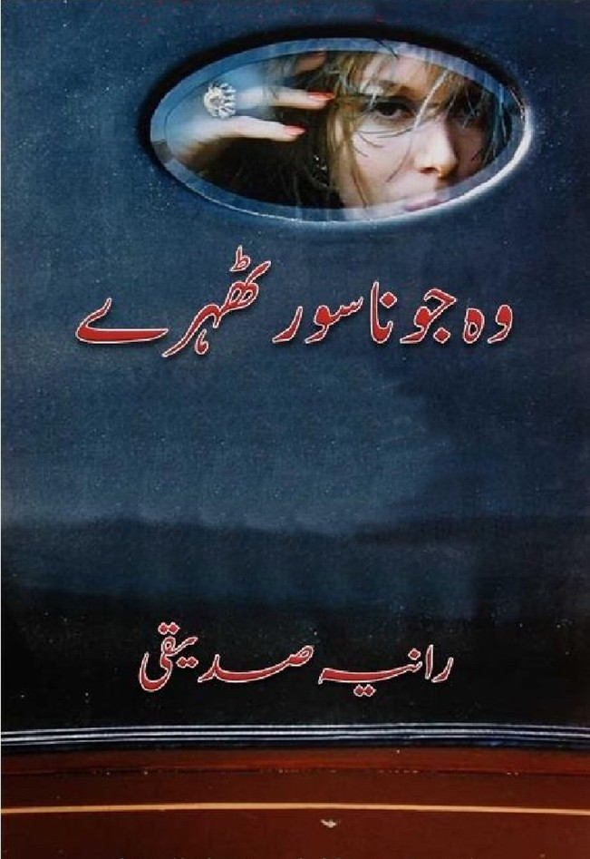 Wo Jo Nasoor Thery Complete Novel By Rannia Siddiqui