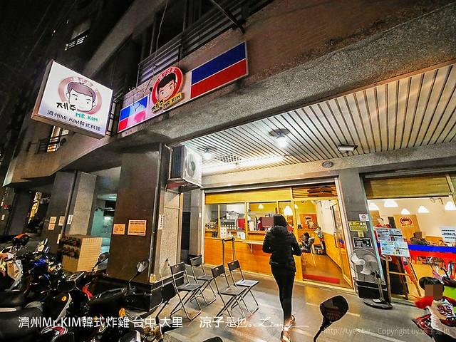 濟州Mr.KIM韓式炸雞 台中 大里 15