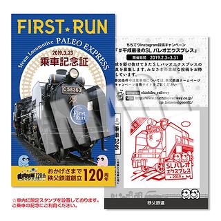 SLパレオエクスプレス ファーストラン☆乗車記念証