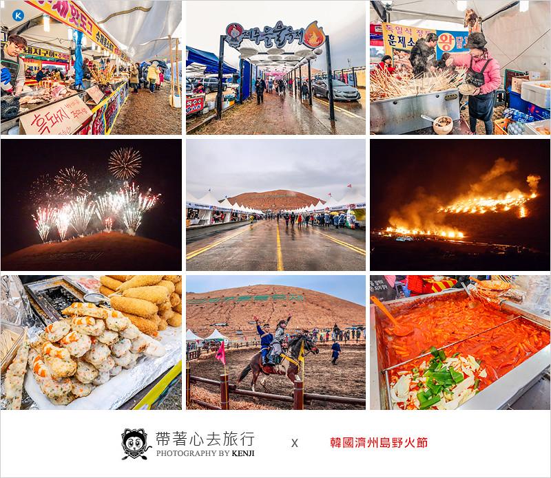 jeju-wildfire-festival-1