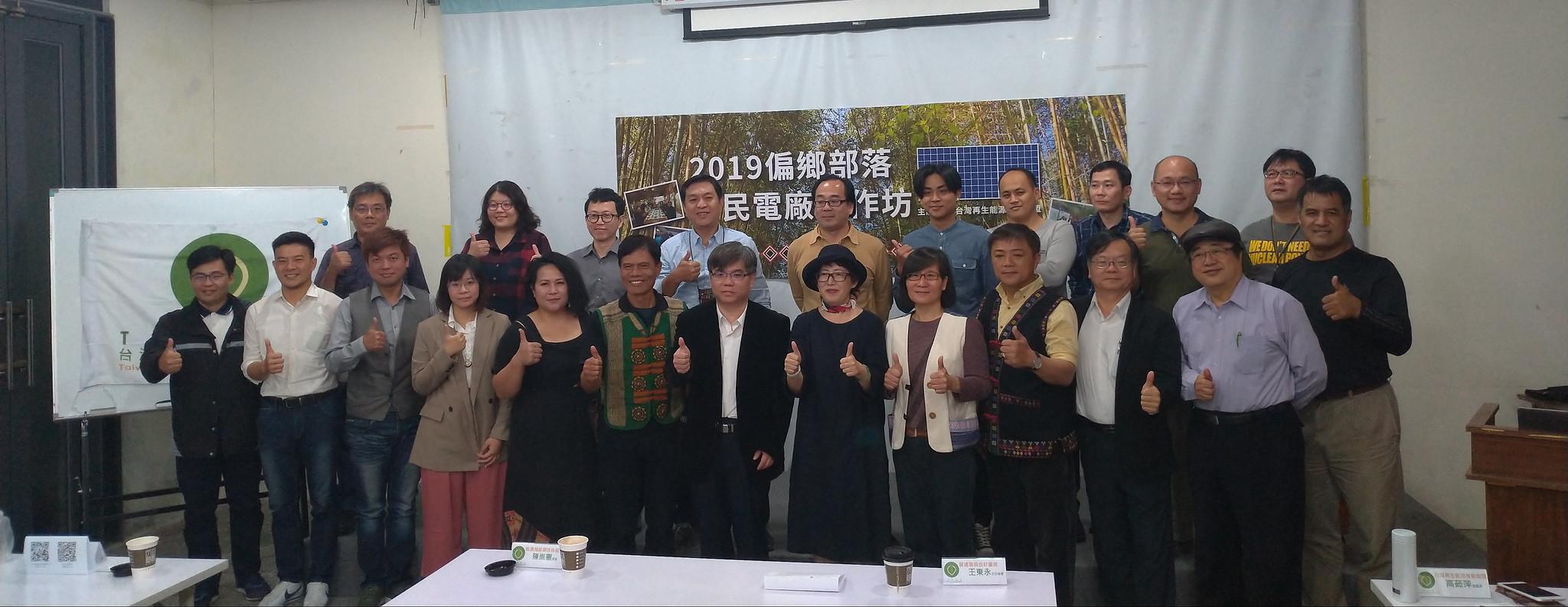 台灣再生能源推動聯盟舉行偏鄉部落公民電廠工作坊,政府長官、產業業者及部落居民出席參與。孫文臨攝