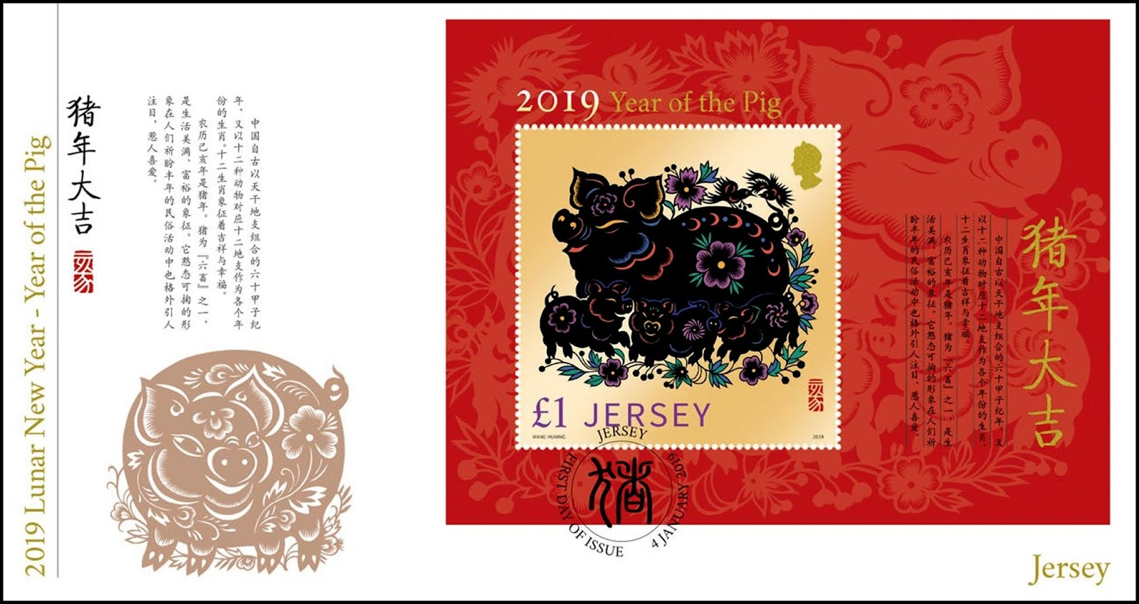 Jersey - Year of the Pig (January 4, 2019) souvenir sheet first day cover