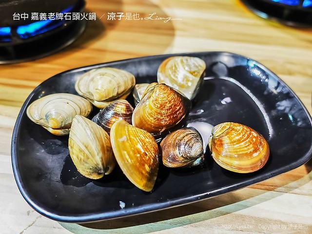 台中 嘉義老牌石頭火鍋 15