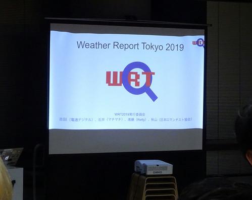 ウェザーリポート東京