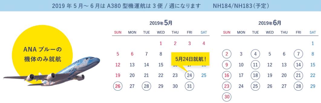 ANAのA380運航スケジュール2019年5~6月