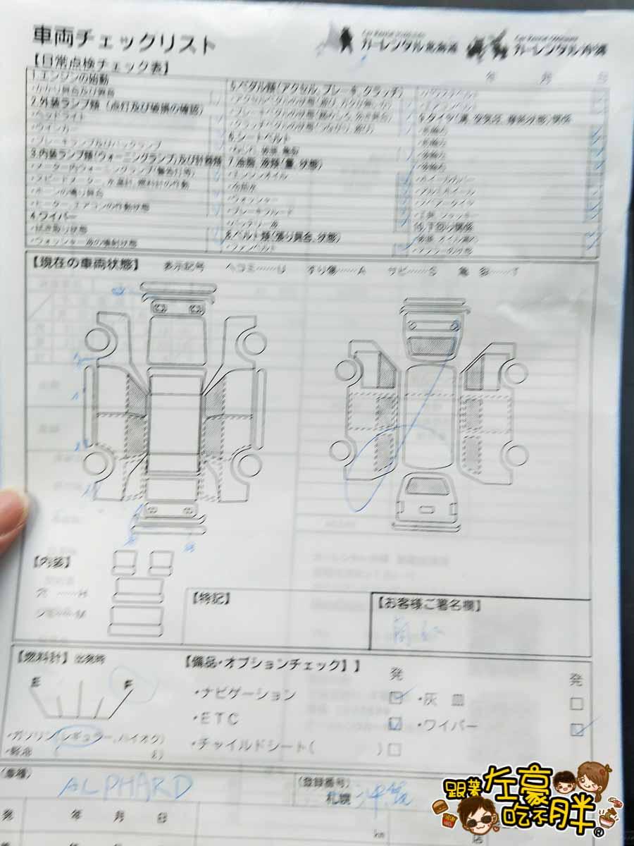 沖繩車禍事件排除-14