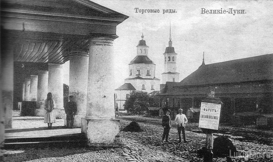 Торговые ряды на Троицкой площади