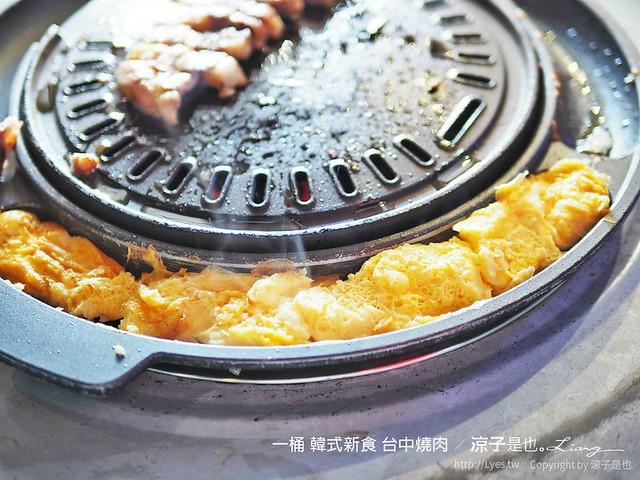 一桶 韓式新食 台中燒肉 32
