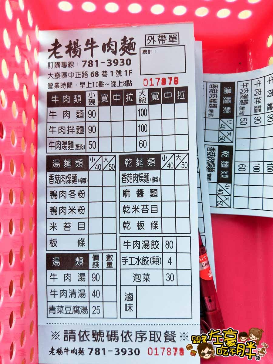 老楊牛肉麵(大寮美食)-20