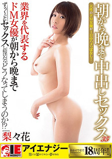 IENE-955 Pears Flower Morning Sickness From Morning To Night 35
