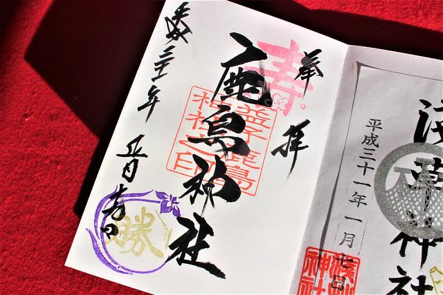 kashimajinja-gosyuin009