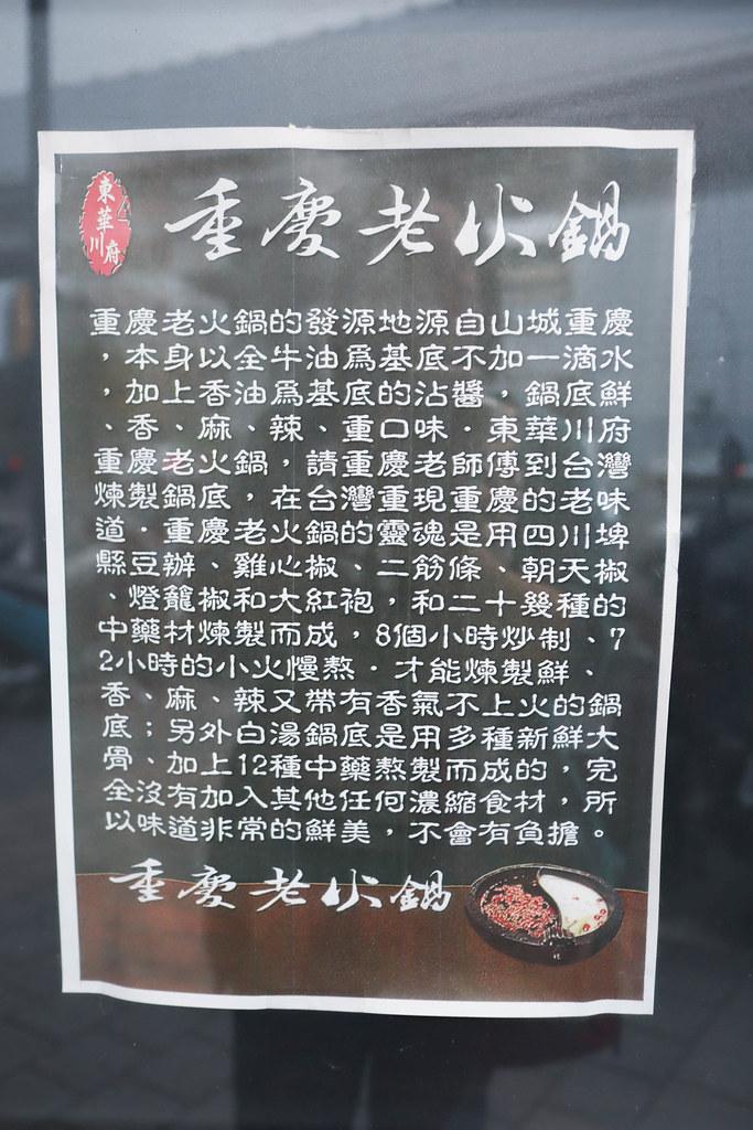 東華川府重慶老火鍋 (2)