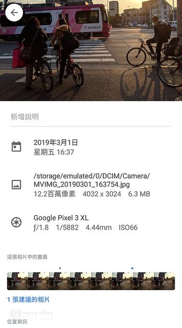 攝影師拍照手機筆記:Google Pixel 3 | 61