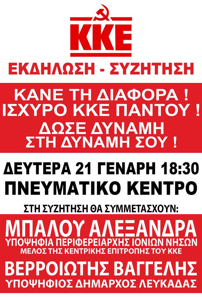 parousiasi_ypopsifion_KKE