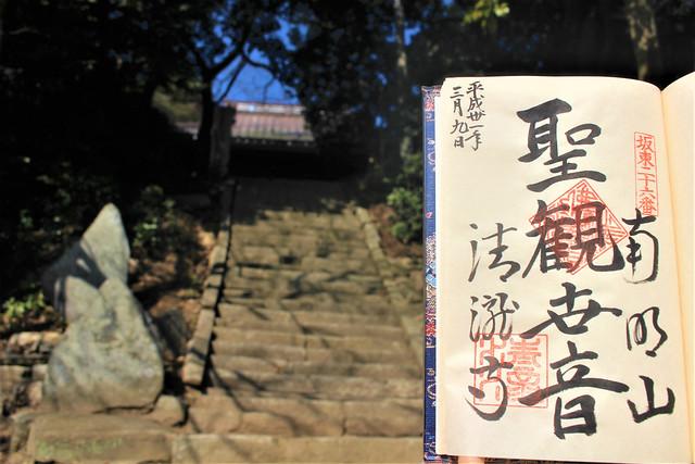 kiyotaki-gosyuin021