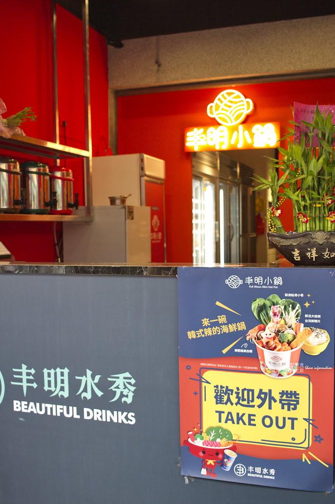 丰明小鍋北平店