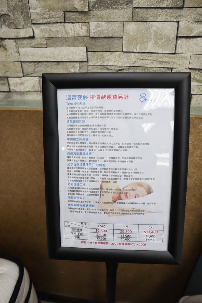 8鐘頭睡眠名床桃園店 (35)