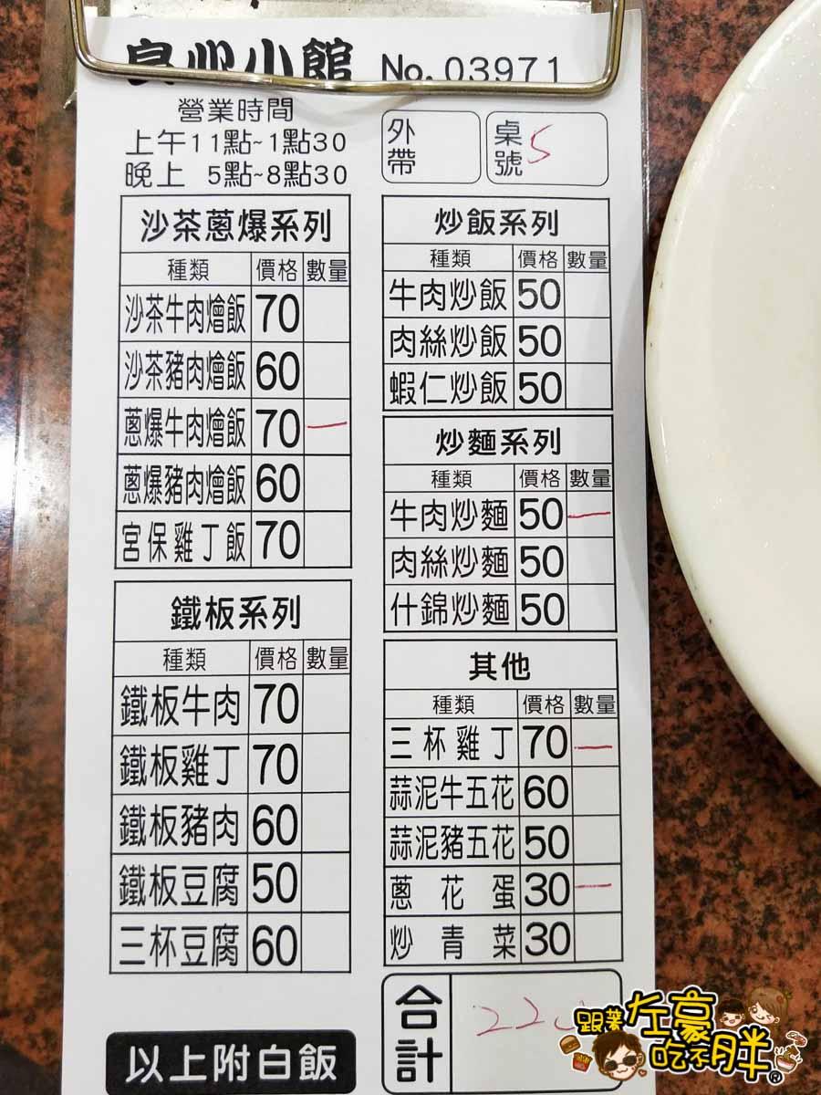 仁武美食良心小館-4