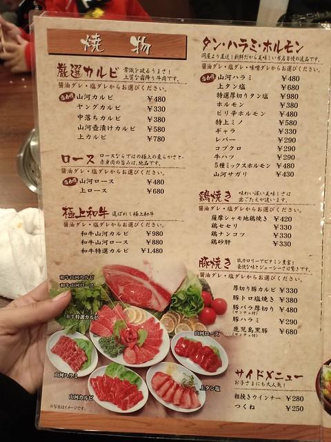 Sanga Tabata Korean  BBQ