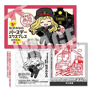 SL桜沢みなの5thバースデーエクスプレス☆乗車記念証