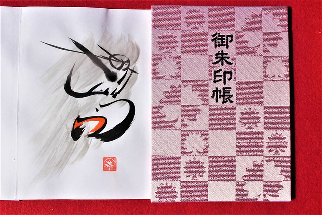 furuminejinja-gosyuin-yuso004