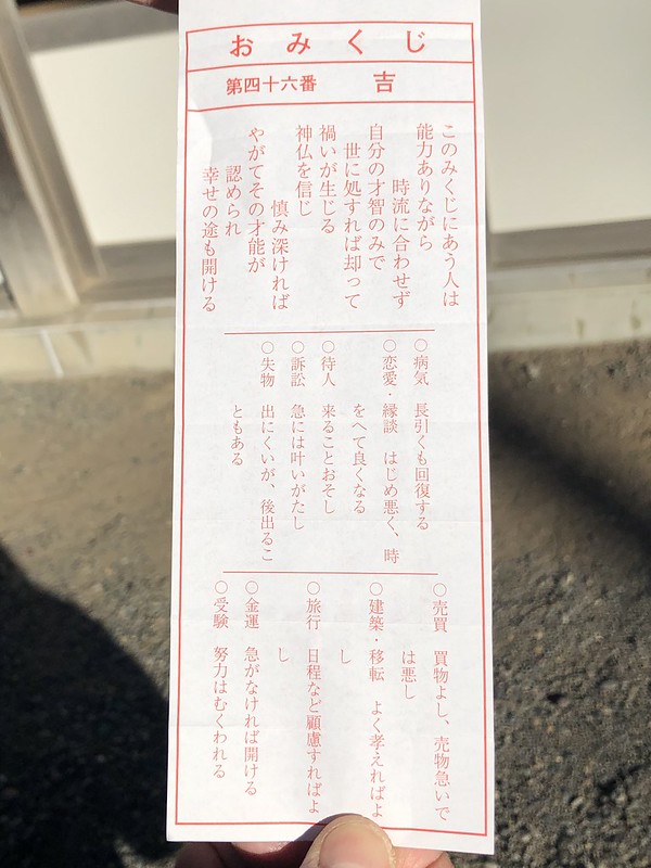 初詣2018 靖国神社